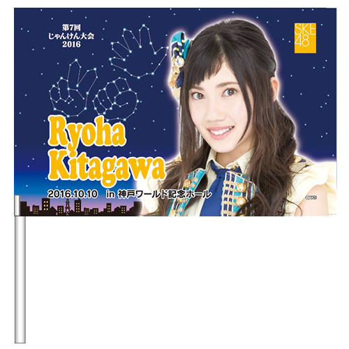 AKB48 第7回じゃんけん大会2016 推しフラッグ SKE48Ver. 北川綾巴