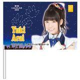 AKB48 第7回じゃんけん大会2016 推しフラッグ SKE48Ver. 荒井優希