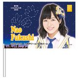 AKB48 第7回じゃんけん大会2016 推しフラッグ SKE48Ver. 福士奈央