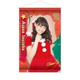 SKE48 2016年12月度個別グッズ「A3タペストリー」 犬塚あさな