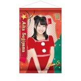 SKE48 2016年12月度個別グッズ「A3タペストリー」 杉山愛佳