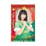 SKE48 2016年12月度個別グッズ「A3タペストリー」 野口由芽