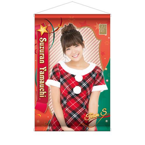 SKE48 2016年12月度個別グッズ「A3タペストリー」 山内鈴蘭