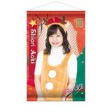 SKE48 2016年12月度個別グッズ「A3タペストリー」 青木詩織