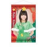 SKE48 2016年12月度個別グッズ「A3タペストリー」 北野瑠華