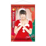 SKE48 2016年12月度個別グッズ「A3タペストリー」 白井琴望