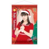 SKE48 2016年12月度個別グッズ「A3タペストリー」 竹内彩姫
