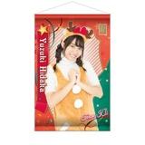 SKE48 2016年12月度個別グッズ「A3タペストリー」 日高優月