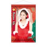 SKE48 2016年12月度個別グッズ「A3タペストリー」 井田玲音名