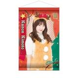 SKE48 2016年12月度個別グッズ「A3タペストリー」 木本花音
