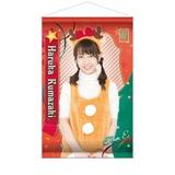 SKE48 2016年12月度個別グッズ「A3タペストリー」 熊崎晴香