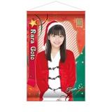 SKE48 2016年12月度個別グッズ「A3タペストリー」 後藤楽々