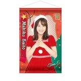 SKE48 2016年12月度個別グッズ「A3タペストリー」 斉藤真木子