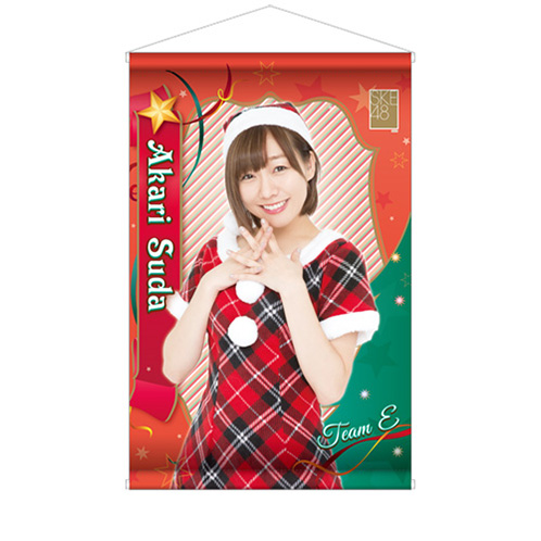 SKE48 2016年12月度個別グッズ「A3タペストリー」 須田亜香里