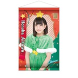 SKE48 2016年12月度個別グッズ「A3タペストリー」 相川暖花