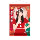 SKE48 2016年12月度個別グッズ「A3タペストリー」 和田愛菜