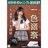 【6月中旬より順次配送】AKB48 49thシングル選抜総選挙 選挙ポスター 一色嶺奈