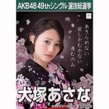 【6月中旬より順次配送】AKB48 49thシングル選抜総選挙 選挙ポスター 犬塚あさな