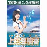 【6月中旬より順次配送】AKB48 49thシングル選抜総選挙 選挙ポスター 上村亜柚香