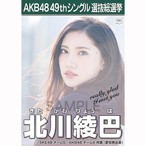 【6月中旬より順次配送】AKB48 49thシングル選抜総選挙 選挙ポスター 北川綾巴