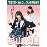 【6月中旬より順次配送】AKB48 49thシングル選抜総選挙 選挙ポスター 杉山愛佳