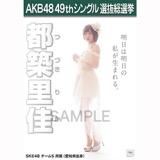 【6月中旬より順次配送】AKB48 49thシングル選抜総選挙 選挙ポスター 都築里佳
