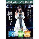 【6月中旬より順次配送】AKB48 49thシングル選抜総選挙 選挙ポスター 町音葉