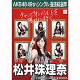 【6月中旬より順次配送】AKB48 49thシングル選抜総選挙 選挙ポスター 松井珠理奈
