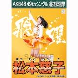 【6月中旬より順次配送】AKB48 49thシングル選抜総選挙 選挙ポスター 松本慈子