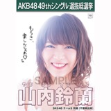 【6月中旬より順次配送】AKB48 49thシングル選抜総選挙 選挙ポスター 山内鈴蘭