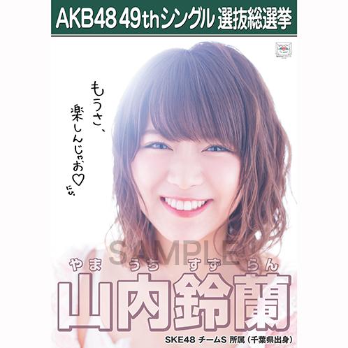 【6月中旬より順次配送】AKB48 49thシングル選抜総選挙 選挙ポスター 山内鈴蘭