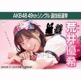 【6月中旬より順次配送】AKB48 49thシングル選抜総選挙 選挙ポスター 荒井優希