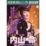 【6月中旬より順次配送】AKB48 49thシングル選抜総選挙 選挙ポスター 内山命