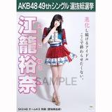 【6月中旬より順次配送】AKB48 49thシングル選抜総選挙 選挙ポスター 江籠裕奈