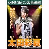 【6月中旬より順次配送】AKB48 49thシングル選抜総選挙 選挙ポスター 太田彩夏