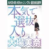 【6月中旬より順次配送】AKB48 49thシングル選抜総選挙 選挙ポスター 大場美奈