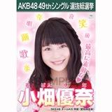 【6月中旬より順次配送】AKB48 49thシングル選抜総選挙 選挙ポスター 小畑優奈
