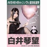 【6月中旬より順次配送】AKB48 49thシングル選抜総選挙 選挙ポスター 白井琴望