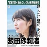 【6月中旬より順次配送】AKB48 49thシングル選抜総選挙 選挙ポスター 惣田紗莉渚