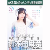 【6月中旬より順次配送】AKB48 49thシングル選抜総選挙 選挙ポスター 高木由麻奈