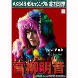 【6月中旬より順次配送】AKB48 49thシングル選抜総選挙 選挙ポスター 高柳明音