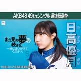 【6月中旬より順次配送】AKB48 49thシングル選抜総選挙 選挙ポスター 日高優月