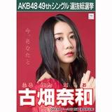 【6月中旬より順次配送】AKB48 49thシングル選抜総選挙 選挙ポスター 古畑奈和