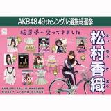 【6月中旬より順次配送】AKB48 49thシングル選抜総選挙 選挙ポスター 松村香織