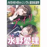 【6月中旬より順次配送】AKB48 49thシングル選抜総選挙 選挙ポスター 水野愛理