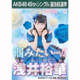 【6月中旬より順次配送】AKB48 49thシングル選抜総選挙 選挙ポスター 浅井裕華