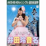 【6月中旬より順次配送】AKB48 49thシングル選抜総選挙 選挙ポスター 井田玲音名