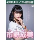 【6月中旬より順次配送】AKB48 49thシングル選抜総選挙 選挙ポスター 市野成美