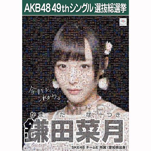 【6月中旬より順次配送】AKB48 49thシングル選抜総選挙 選挙ポスター 鎌田菜月