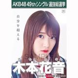 【6月中旬より順次配送】AKB48 49thシングル選抜総選挙 選挙ポスター 木本花音